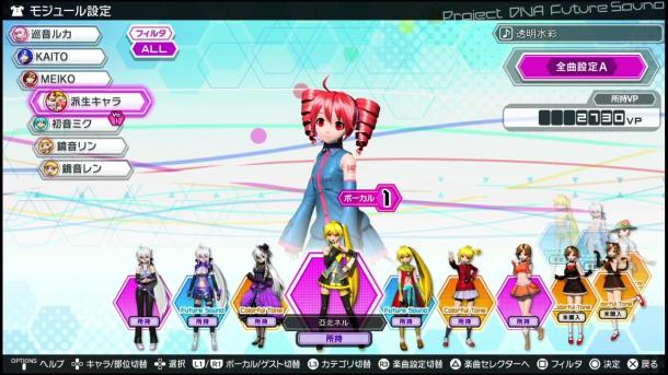 Project Diva Future Tone | Neru, Haku, and Teto Modules