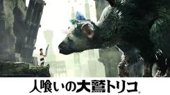 The Last Guardian Screens August 2016 (1)