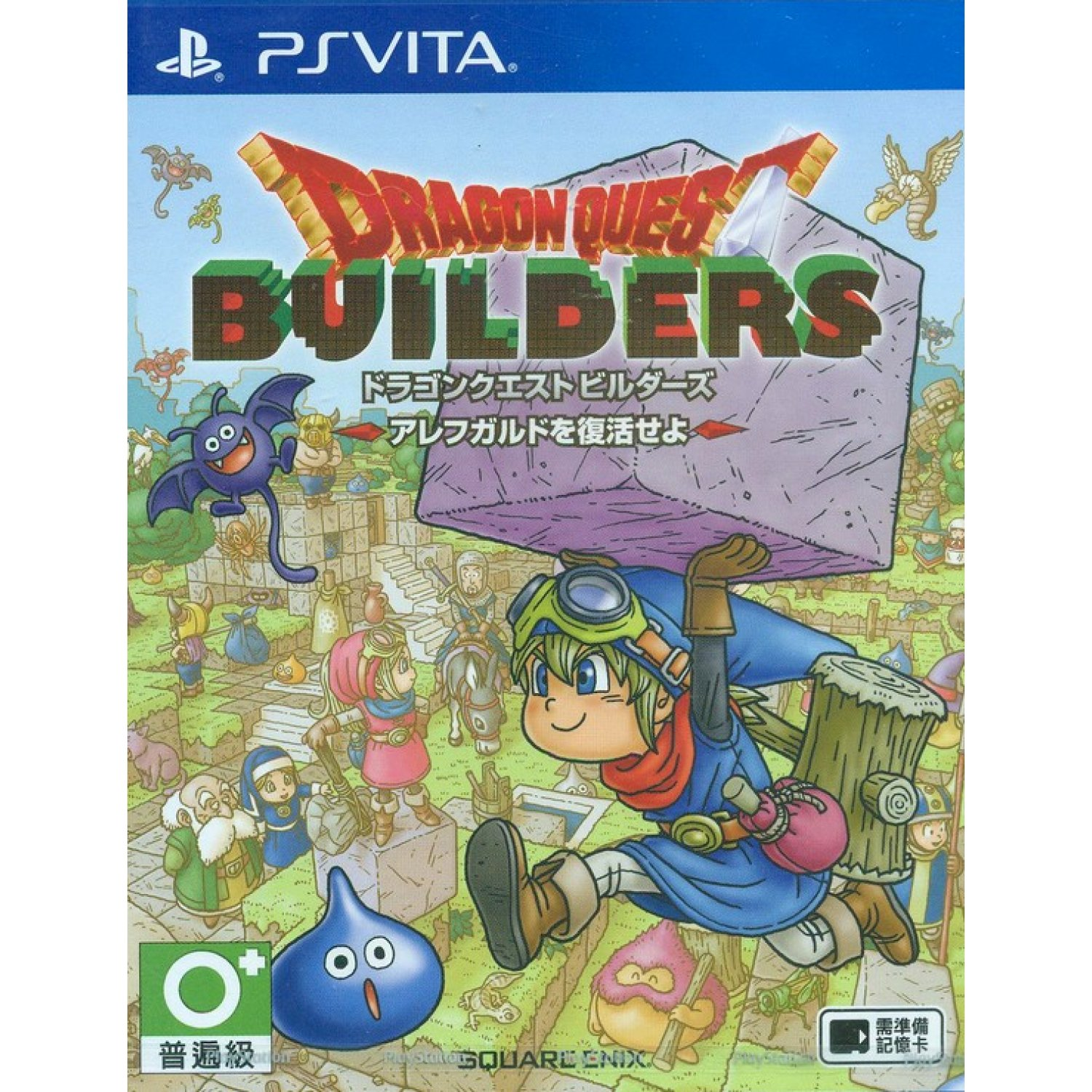 Talk:Dragon Quest Builders - Wikipedia