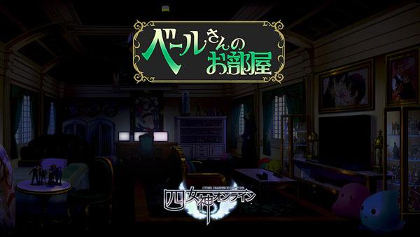 vert-room-four-goddesses-teaser_09-28-16