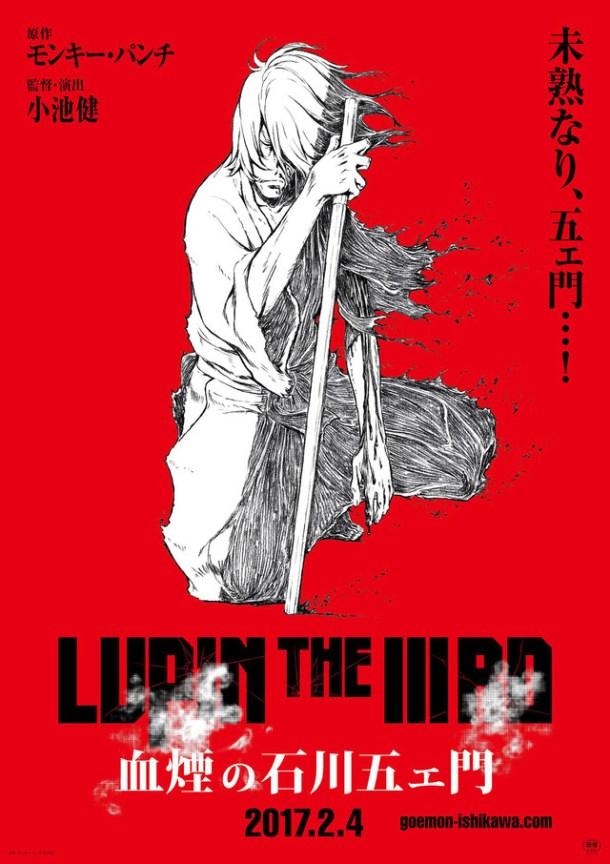 Lupin III | Goemon Ishikawa Film Poster