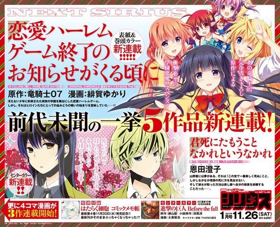 Higurashi creator's new series Renai Harem Game Shūryō no Oshirase ga Kuru Koro ni