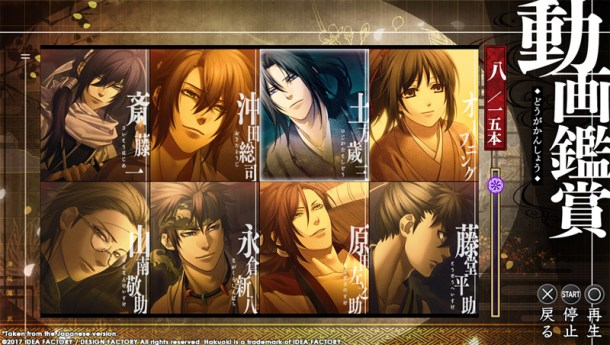 hakuoki-kyoto-winds-screen-1