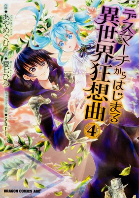 The light novel Death March to the Parallel World Rhapsody