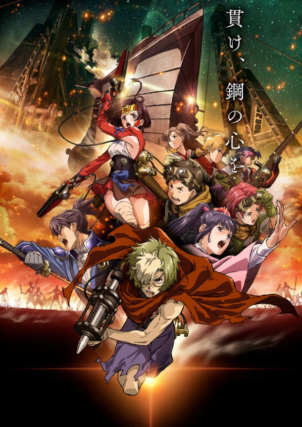Kabaneri of the Iron Fortress | Key Visual