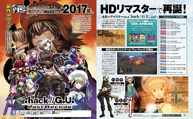 Dot Hack GU Last Recode | Famitsu Page
