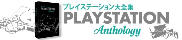PlayStation Anthology Logo