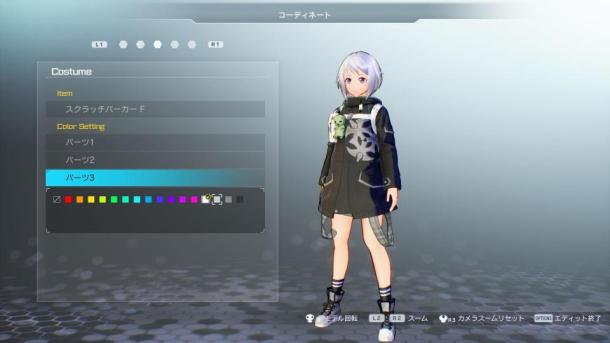 Sword Art Online: Fatal Bullet | ArFA-sys Color Coordinate 2