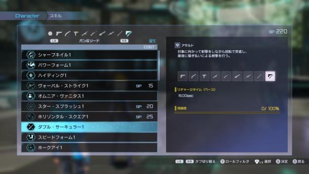 Sword Art Online: Fatal Bullet | Skill Menu