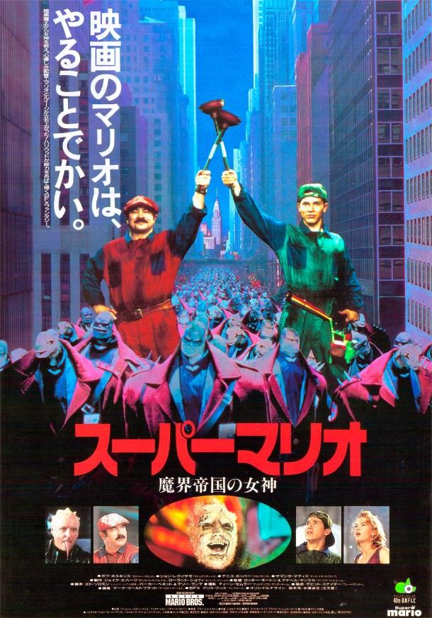 The 1993 Super Mario Bros. movie