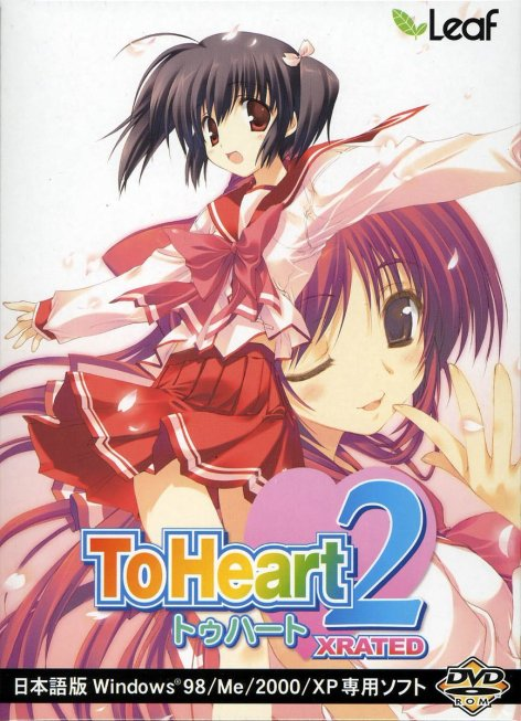 To Heart 2 X-Rated | Cover art