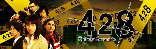 428: Shibuya Scramble | Logo