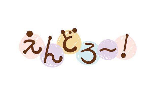 Endro~! | Logo