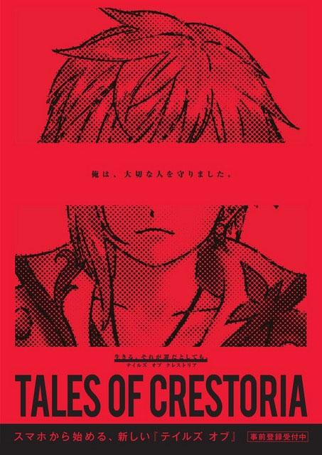 Tales of Crestoria | Visual 2
