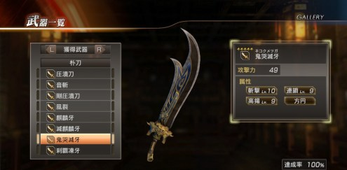 DW8_XL_Switch_Weapon2