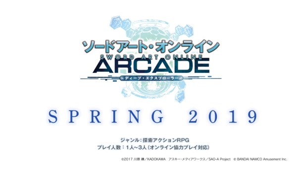 Sword Art Online Arcade: Deep Explorer | Title