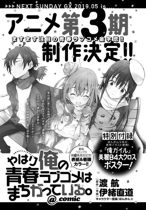 Oregairu S3 Announcement