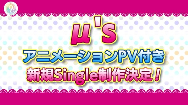 Love Live! | Muse Single Announcement