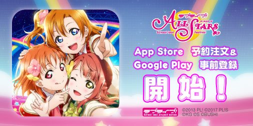Love Live! School Idol Festival ALL STARS | Google Play, App Store