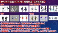 Sword Art Online: Alicization Lycoris | Costume Design Candidates