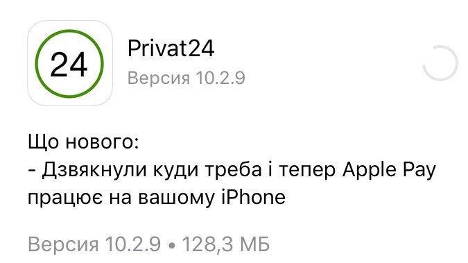 ОБНОВЛЕНО: Apple Pay заработал в Украине, первым партнёром стал «ПриватБанк» 1