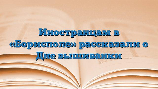 Иностранцам в «Борисполе» рассказали о Дне вышиванки