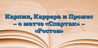 Карпин, Каррера и Промес — о матче «Спартак» — «Ростов»