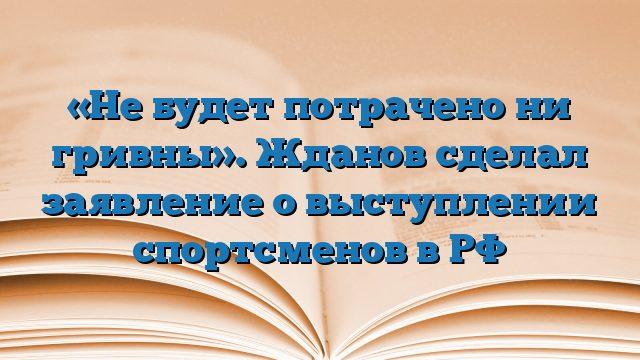 «Не будет потрачено ни гривны». Жданов сделал заявление о выступлении спортсменов в РФ