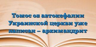 Томос об автокефалии Украинской церкви уже написан — архимандрит