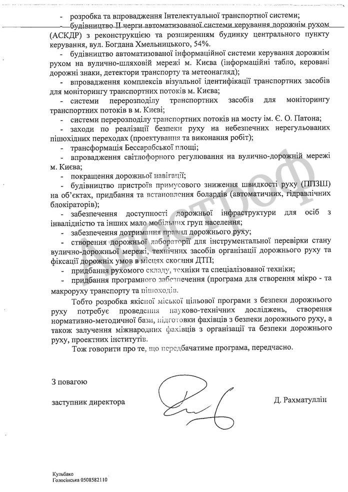 Из Киева хотят убрать все маршрутки: что из этого выйдет 1