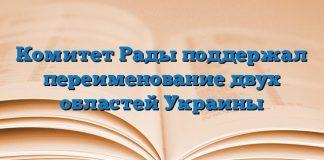 Комитет Рады поддержал переименование двух областей Украины