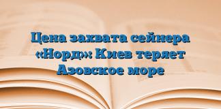 Цена захвата сейнера «Норд»: Киев теряет Азовское море