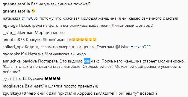 """""""Лица не узнать"""": Могилевская сразила поклонников внешним видом (фото) 2"""