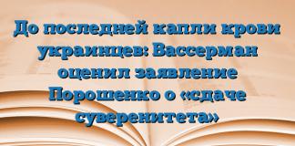 До последней капли крови украинцев: Вассерман оценил заявление Порошенко о «сдаче суверенитета»