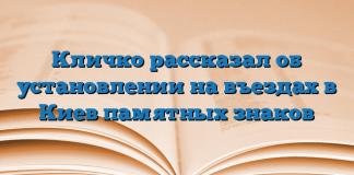 Кличко рассказал об установлении на въездах в Киев памятных знаков