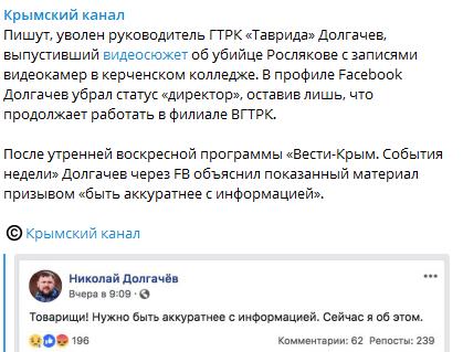 В Крыму разгорелся скандал из-за нового видео с Росляковым 1