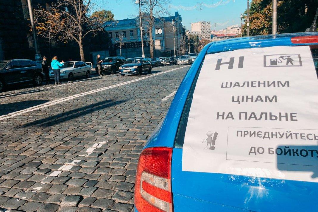 Автомобилисты планировали провести флешмоб-протест против цен на бензин