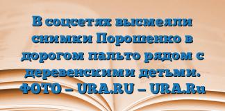 В соцсетях высмеяли снимки Порошенко в дорогом пальто рядом с деревенскими детьми. ФОТО — URA.RU — URA.Ru