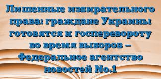 Лишенные избирательного права: граждане Украины готовятся к госперевороту во время выборов — Федеральное агентство новостей No.1