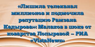 «Лишила телеканал миллионов и подмочила репутацию Рамзана Кадырова»: Малахов в шоке от коварства Лопыревой — РИА «VistaNews»