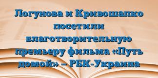 Логунова и Кривошапко посетили благотворительную премьеру фильма «Путь домой» — РБК-Украина