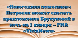 «Новогодняя помолвка»: Петросян может сделать предложение Брухуновой в ночь на 1 января — РИА «VistaNews»