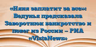 «Няня заплатит за все»: Ведунья предсказала Заворотнюк банкротство и побег из России — РИА «VistaNews»
