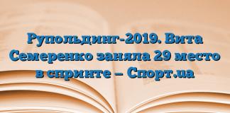 Рупольдинг-2019. Вита Семеренко заняла 29 место в спринте — Спорт.ua