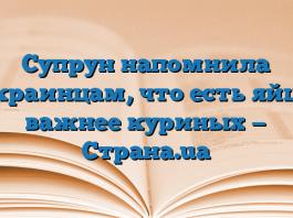Супрун напомнила украинцам, что есть яйца важнее куриных — Страна.ua