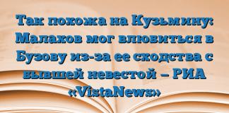 Так похожа на Кузьмину: Малахов мог влюбиться в Бузову из-за ее сходства с бывшей невестой — РИА «VistaNews»