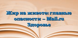 Жир на животе: главные опасности — Mail.ru Здоровье