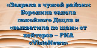 «Забрела в чужой район»: Бородина задела покойного Децла и «выхватила по щам» от хейтеров — РИА «VistaNews»