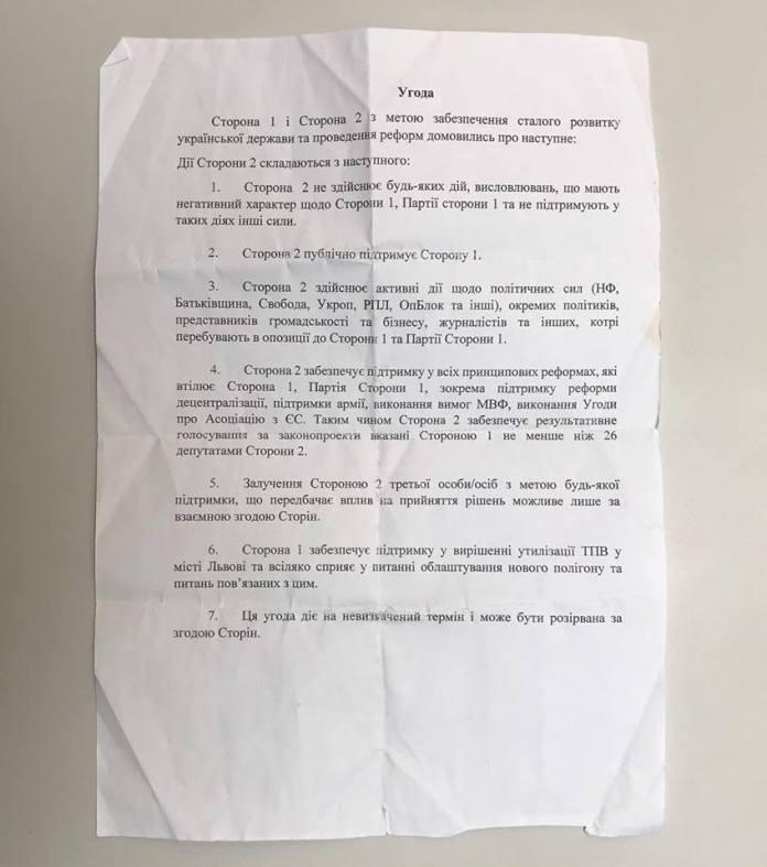 Самопомич в обмен на мусор. Андрей Садовой опубликовал соглашение, которое ему предлагал подписать Порошенко - Страна.ua 1
