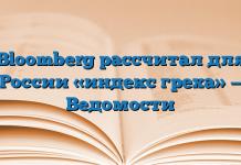 Bloomberg рассчитал для России «индекс греха» — Ведомости